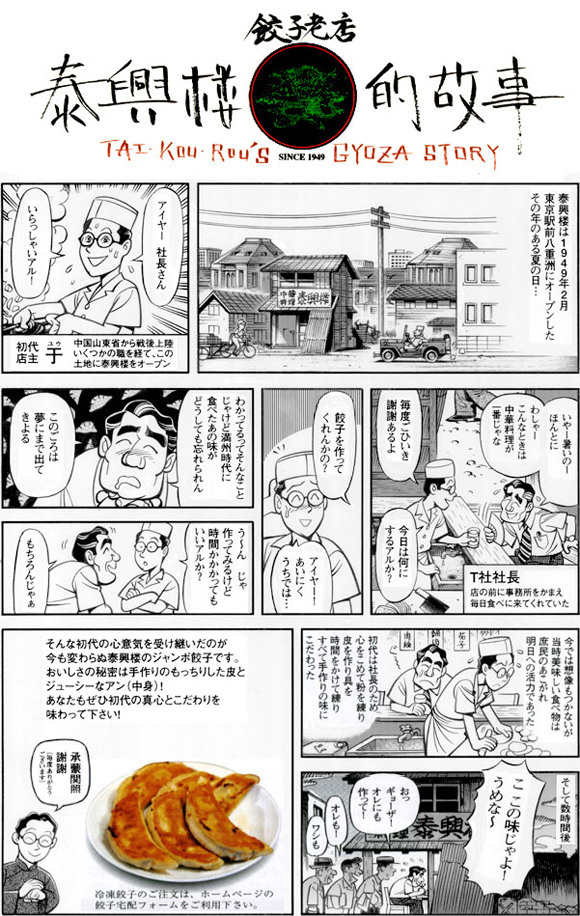 ジャンボ餃子誕生秘話